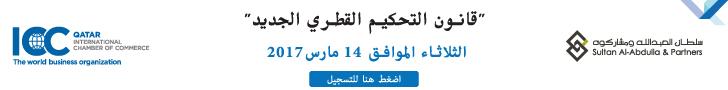 Qatar's New Arbitration Law 2