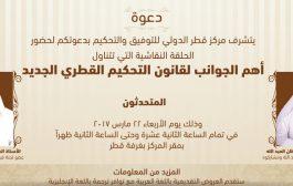 دعوة | الحلقة النقاشية التي تتناول أهم الجوانب لقانون التحكيم القطري الجديد