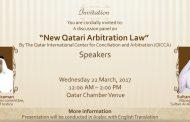 "Invitation | A discussion panel on ""New Qatari Arbitration Law"""