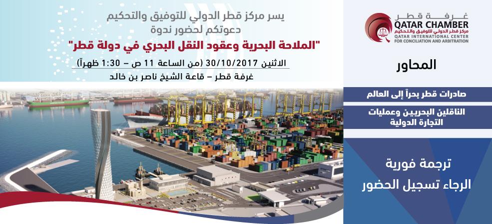 الملاحة البحرية وعقود النقل البحري في دولة قطر