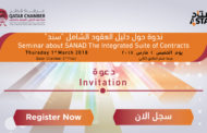Seminar about SANAD The Integrated Suite of Contracts