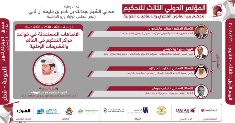 Facebook-Arabic-Third-Session