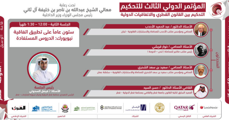 Twitter-Opening-Arabic-2nd-Session