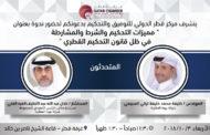 مميزات التحكيم والشرط والمشارطة في ظل قانون التحكيم القطري