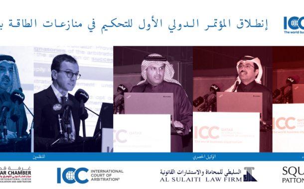 إنطلاق المؤتمر الدولي الأول للتحكيم في منازعات الطاقة بالدوحة