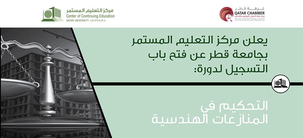 الغرفة: انطلاق برنامج التحكيم في المنازعات الهندسية اليوم