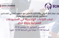 تجنب النزاعات الهندسية في المشروعات العمرانية بدولة قطر