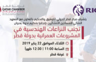 تجنب النزاعات الهندسية في المشروعات العمرانية بدولة قطر | 2019