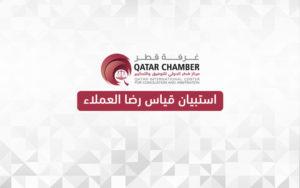 استبيان قياس رضا العملاء Qicca