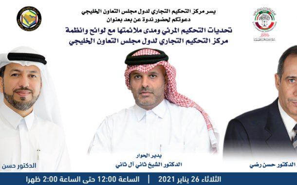 تحديات التحكيم المرئي ومدى ملائمتها مع لوائح و أنظمة مركز التحكيم التجاري الخليجي