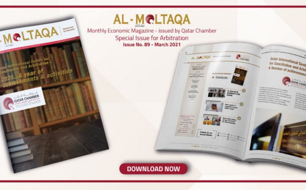 Al-Moltqa | Issue No. 89 | Economic Magazine | Special Issue for Arbitration | March 2021