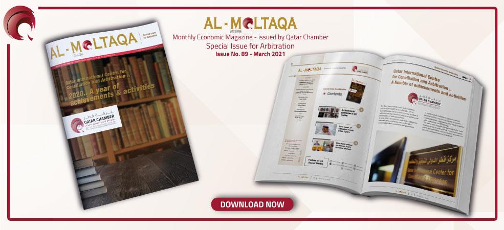 Al-Moltqa | Issue No. 89 | Economic Magazine | Special Issue for Arbitration | March 2021