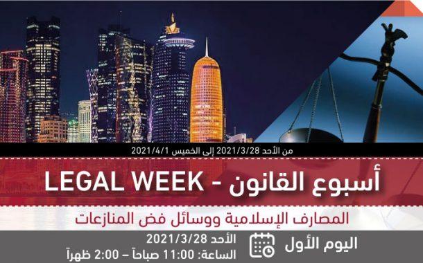 أسبوع القانون - المصارف الإسلامية ووسائل فض المنازعات