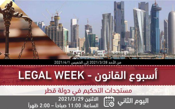 أسبوع القانون - مستجدات التحكيم في دولة قطر