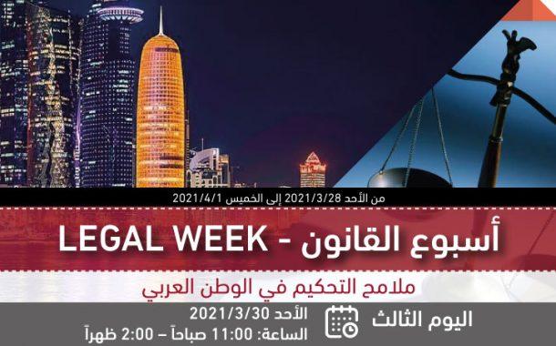 أسبوع القانون - ملامح التحكيم في الوطن العربي