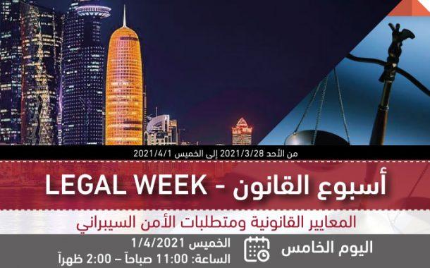 أسبوع القانون - المعايير القانونية ومتطلبات الأمن السيبراني