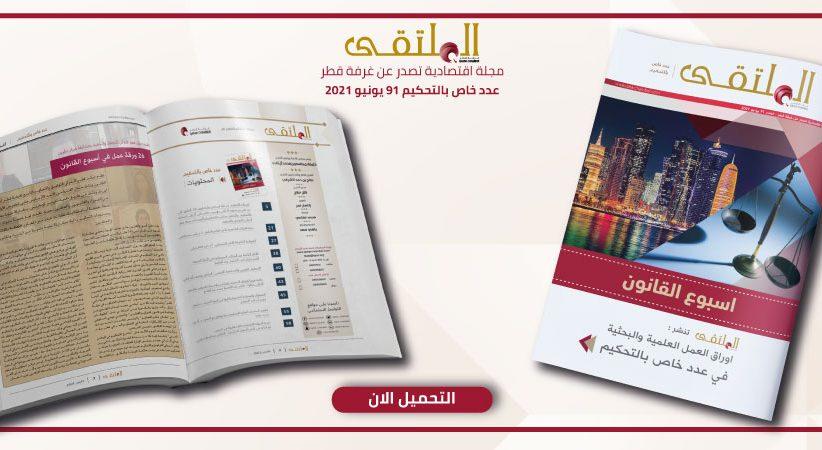 مجلة اقتصادية تصدر عن غرفة قطر – عدد خاص بالتحكيم 91 يونيو 2021